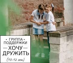 «Хочу дружить!» для детей 10-12 лет