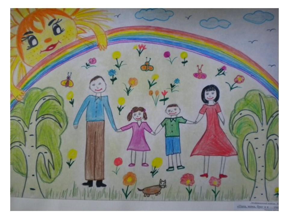 Рисунок моей семьи
