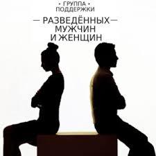 Группа поддержки разведенных мужчин и женщин