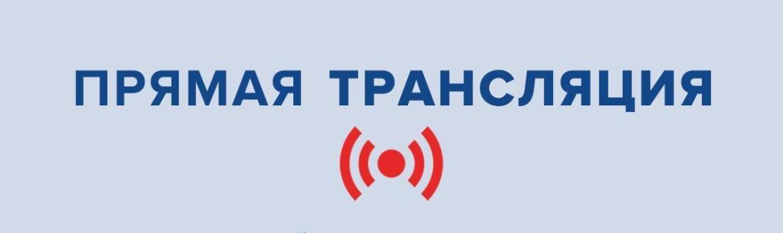 Прямая трансляция итоговых мероприятий Центра 09.09.2020