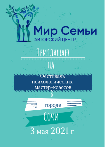 Фестиваль психологических мастер-классов в г. Сочи
