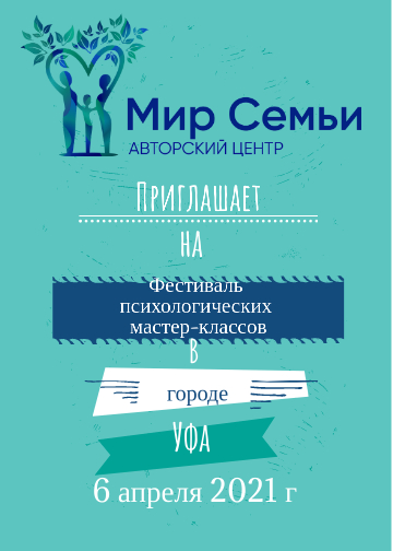 Фестиваль психологических мастер-классов в г. Уфе