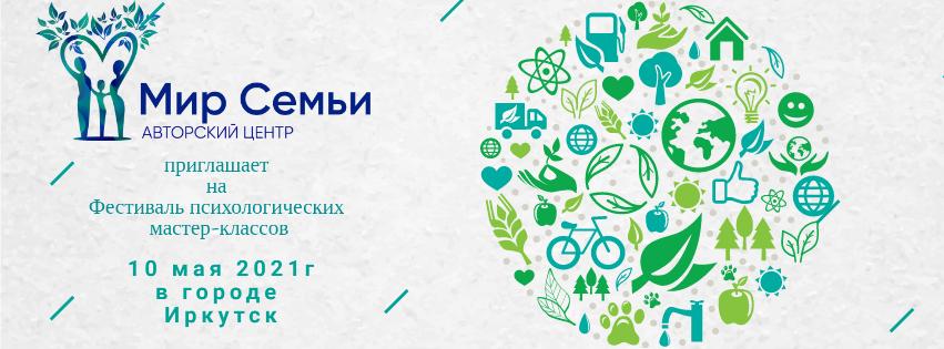 Фестиваль психологических мастер-классов в г. Иркутск
