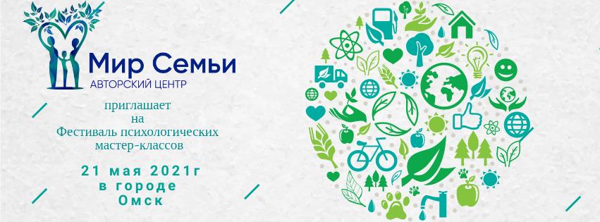 Фестиваль психологических мастер-классов в г. Омск