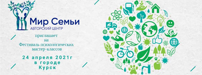 Фестиваль психологических мастер-классов в г. Курск