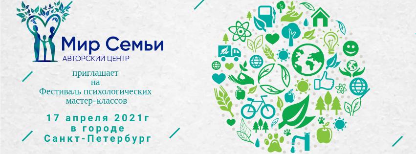 Фестиваль психологических мастер-классов в г. Санкт-Петербург