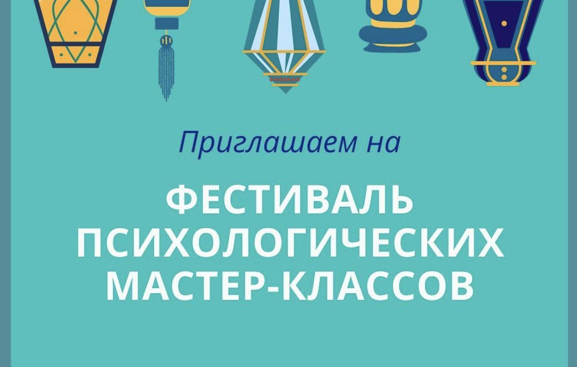 Фестиваль психологических мастер-классов в Крыму
